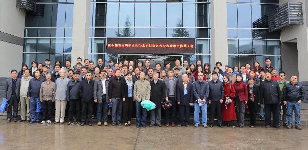 第十届西安历史文化研讨会
