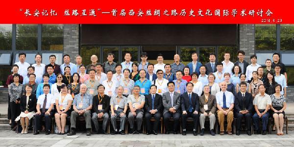 首届西安丝绸之路历史文化国际学术研讨会在...