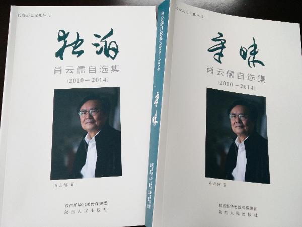 学校特聘教授肖云儒再出新书——选集《独泊...